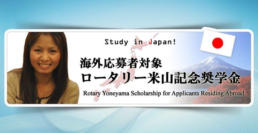 Rotary Yoneyama Memorial Berikan Beasiswa Ke Jepang Program S1, S2, S3